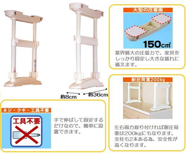 積水樹脂 家具転倒防止圧着Wポール KBW-M MW(2本入) /地震・耐震対策