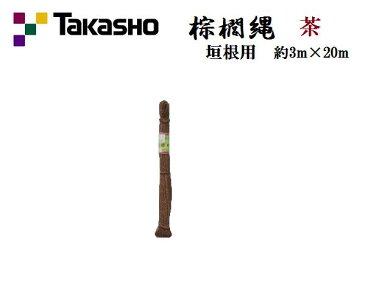 タカショー シュロ縄 並 若竹印 3mm×20m 茶 /造園/庭木/和風園芸