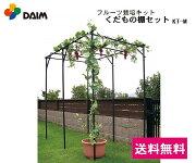 【送料無料】DAIMフルーツ栽培キット『くだもの棚セット』KT-M(幅120cm×奥行180cm)