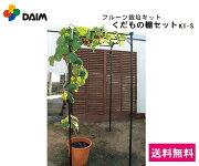 【送料無料】DAIMフルーツ栽培キット『くだもの棚セット』KT-S(幅120cm×奥行90cm)