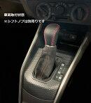 トヨタRAIZE(ライズ)シフトブーツハイグレード版(SUEDE調仕様:黒のみ)