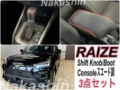 トヨタRAIZE(ライズ)/ダイハツロッキーセンターアームレストブーツ(スエード調合皮)シフトノブ(本革)3点セット