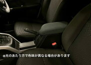 トヨタRAIZE(ライズ)/ダイハツロッキー用センターアームレスト貼替え加工サービス(SUEDE調仕様:黒のみ)