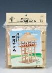 ※2個までゆうパケット送料300円※ 『吉野ヶ里遺跡 物見やぐら 【 加賀谷木材 】 自由工作 木工 工作キット』