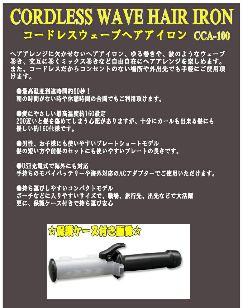 【定形外郵便送料無料】『コードレスウェーブヘアアイロンCCA-100』