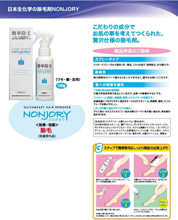 日本生化学『ノンジョリ除毛剤』