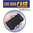 ※4個までゆうパケット送料250円※ 『コインホーム用ケース ナイロン仕様』