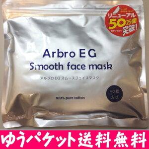 パケット アルブロ スムースフェイスマスク
