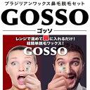 【定形外郵便送料無料】『GOSSO (ゴッソ) ブラジリアン...