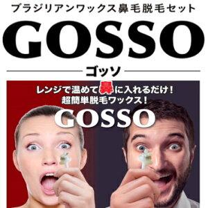 Amazon.co.jp: GOSSO ゴッソ (ブラジリアンワッ …