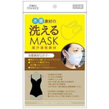 ※12個までゆうパケット送料200円※ 『水着素材の洗える マスク ホワイト 1枚入り 大人用』