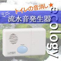 ※4個までゆうパケット送料300円※『オーム電機トイレの音消し用!!ミニ流水音発生器OGH-1』