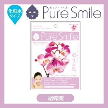 ※12個までゆうパケット送料180円※ 『エッセンス マスク 化粧水 タイプ 胡蝶蘭 ( Moth Orchid ) 【1枚入】 ( Essence Mask Series for lotion type ) 【Pure Smile (ピュア スマイル)】』