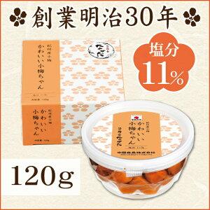 【紀州産小梅】かわいい小梅ちゃん化粧箱入120g皿盛り