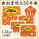 中田食品 紀州産南高梅 梅ぼし田舎漬 1.5kg 【小粒】 塩分11%