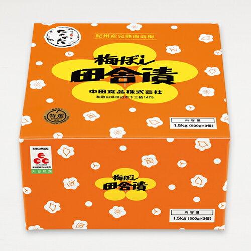 梅干し>紀州梅ぼし田舎漬1.5kg