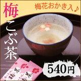 花梅茶 24包入〔中田食品 梅こぶ茶 お湯を注ぐだけ 〕