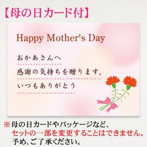 母の日カード付