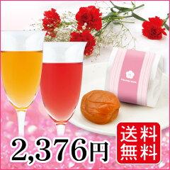 4月15日より発送開始!!【送料無料】【300個限定】母の日 しららと梅酒 紅白セット[中田食…