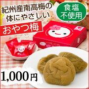 スイート 中田食品 マラソン