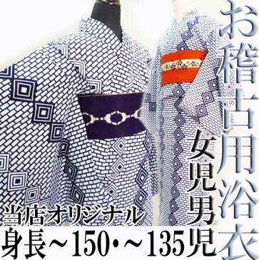 お子様踊り浴衣 《紺白 三升繋ぎ》120/135/150cm