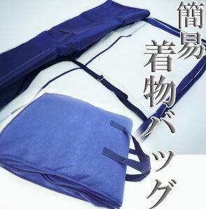 お稽古、旅行等の着物の持ち運びに。和装小物◇再入荷!不織布 着物・着付バッグ070-1207
