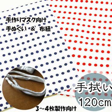 手作りマスクセット 紺豆絞り120cm手ぬぐい1枚・布紐セット(3〜4枚製作向け)