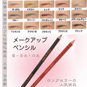 Stage makeup-Pro also loved Miyoshi makeup pencil eyeliner