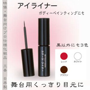 Miyoshi liner stage black, red and white new Brown-new