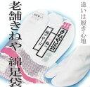 【ネコポス対応商品】きねや綿白足袋 梅ブロード ネル裏/晒裏4枚こはぜ 21.0?24.5cm
