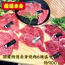 店長おすすめ厳選赤身国産牛焼肉セット 6種盛り合わせ 約90