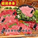 10%OFFクーポン20日限定 厳選赤身国産牛焼肉セット 6
