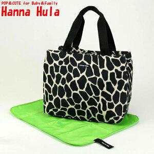 【送料無料!】Hanna Hula(ハンナフラ)Mスタイルトートバッグマザーズバッグ ジラフブラック ...