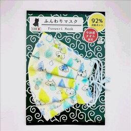 スリープマスクふんわりマスクねこ★この商品は日本国内販売の正規品です★《お買い物合計金額6,800円で送料無料!》