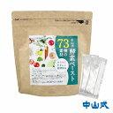 中山式酵素ペースト 送料無料 30日分 酵素 発酵 ペースト サプリ 野草 果物 野菜 熟成 中山式 ダイエット その1