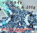 さざれ石 200g ソーダライト 香炉石 パワーストーン ソーダライト 天然...