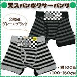 BOY'S BOKER BRIEF ボーダー 100-160cm 子供 男児 天スパン ボクサー パンツ ブリーフ 下着 2枚組 綿100%