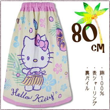 ハローキティ キティ HELLO KITTY アロハリボン 80cm丈 大寸 大判 キッズ 子供 ラップタオル 巻きタオル タオル