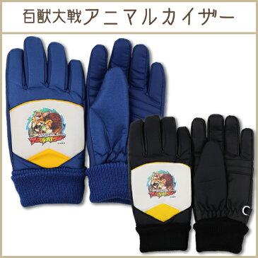 【百獣大戦アニマルカイザー】子供5本指スキー手袋(グローブ)