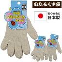 日本製 おたふく手袋 OTAFUKU こどもてぶくろ 子供用軍手 子供...