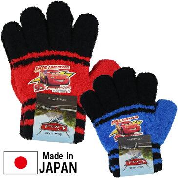日本製 カーズ CARS 子供 キッズ 男児 のびのび 手袋 てぶくろ 5本指 全長14cm