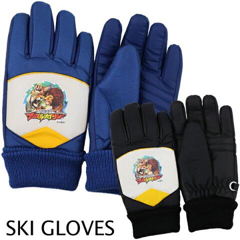 百獣大戦 アニマルカイザー スキー手袋 子供 キッズ 男児 スキー 手袋 てぶくろ 5本指 グローブ【送料無料】