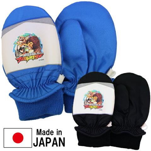 日本製 百獣大戦 アニマルカイザー ミトン 子供 キッズ 男児 手袋 てぶくろ 反射テープ