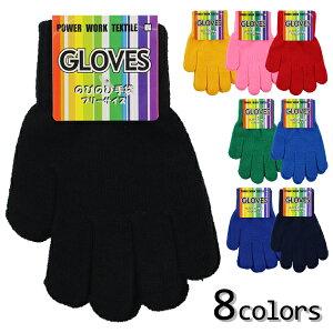 GLOVES のびのび手袋 カラー手袋 子供 こども キッズ のびのび 手袋 てぶくろ 軍手 フリーサイズ 【ベーシックタイプ】【送料無料(税込1000円のお買上げが条件)】