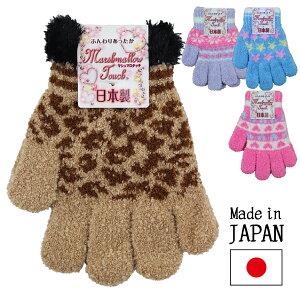 日本製 マシュマロタッチ 子供 キッズ 女児 のびのび 手袋 てぶくろ 5本指 4柄 全長約15cm【送料無料】