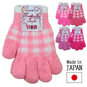 日本製 マシュマロタッチ 子供 キッズ 女児 のびのび 手袋 てぶくろ 5本指 全長約15cm 【ピンク・チェック柄】【送料無料】
