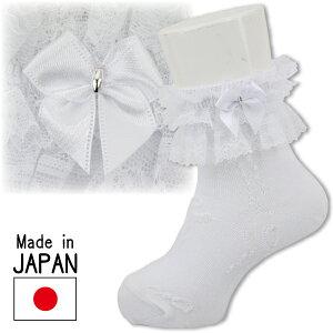 日本製 リボン&レース付き クルーソックス クルー丈 ソックス SOX 靴下 フォーマル 4サイズ JOLIE FASHION【送料無料(税込1000円のお買上げが条件)】