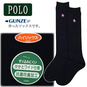 POLO ポロ ハイソックス 子供 キッズ スクールソックス 靴下 くつ下 紺 【送料無料】