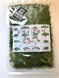 国産(岐阜県産)自然のドライぱせり(乾燥パセリ)20g 自然栽培(農薬不使用、無肥料、除草剤不使用)送料無料