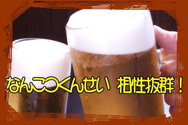 なんこつくんせい生ビール